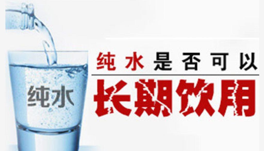 RO水对人体的危害