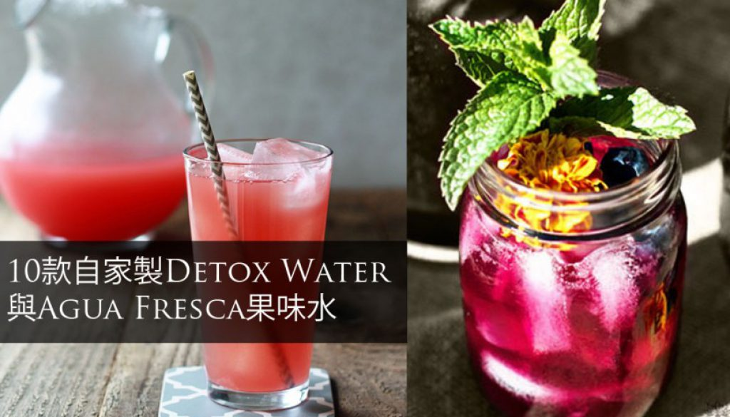 10款美味又健康的自家製Detox Water