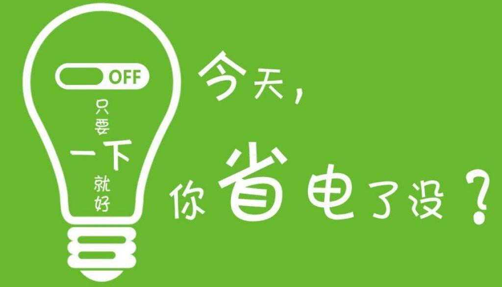 5种省电法! 为下一代打造健康环境!