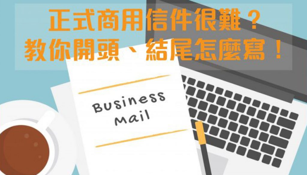 正式 business email 寫法大公開,讓你職場大加分!