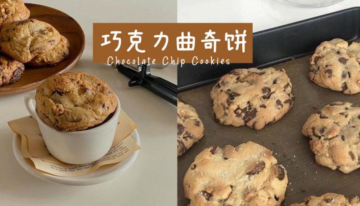 INS风的【巧克力曲奇饼】教学