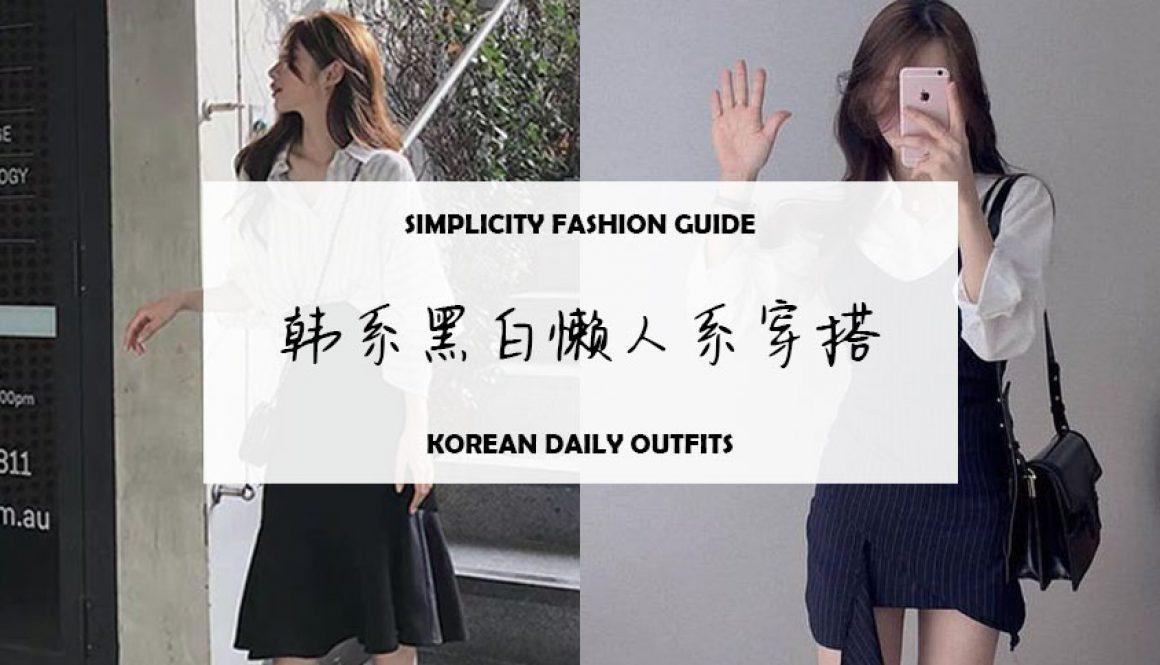 韩系简约但不简单的「黑白懒人系穿搭法」