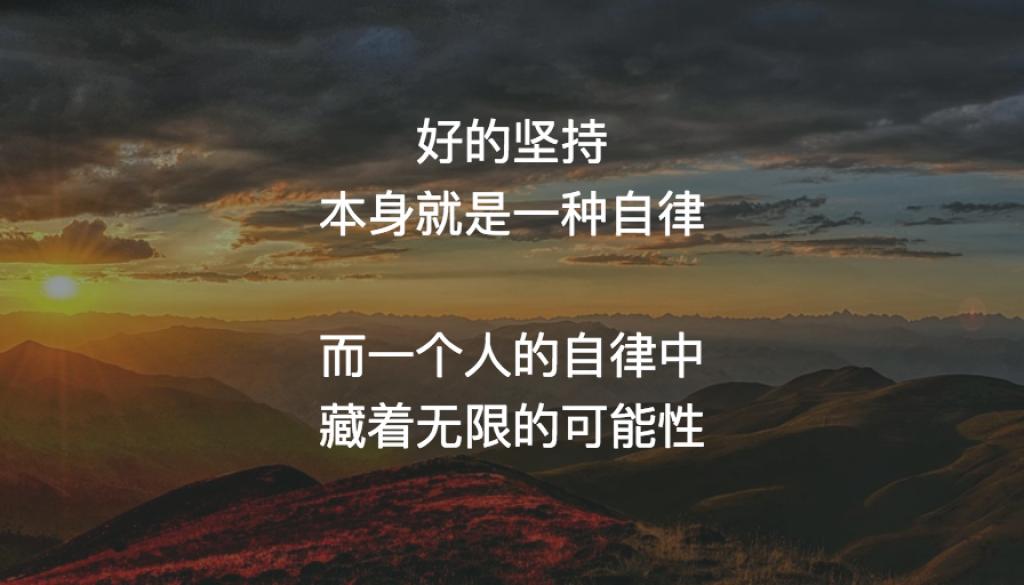 自律和不自律之间,差的是整个人生