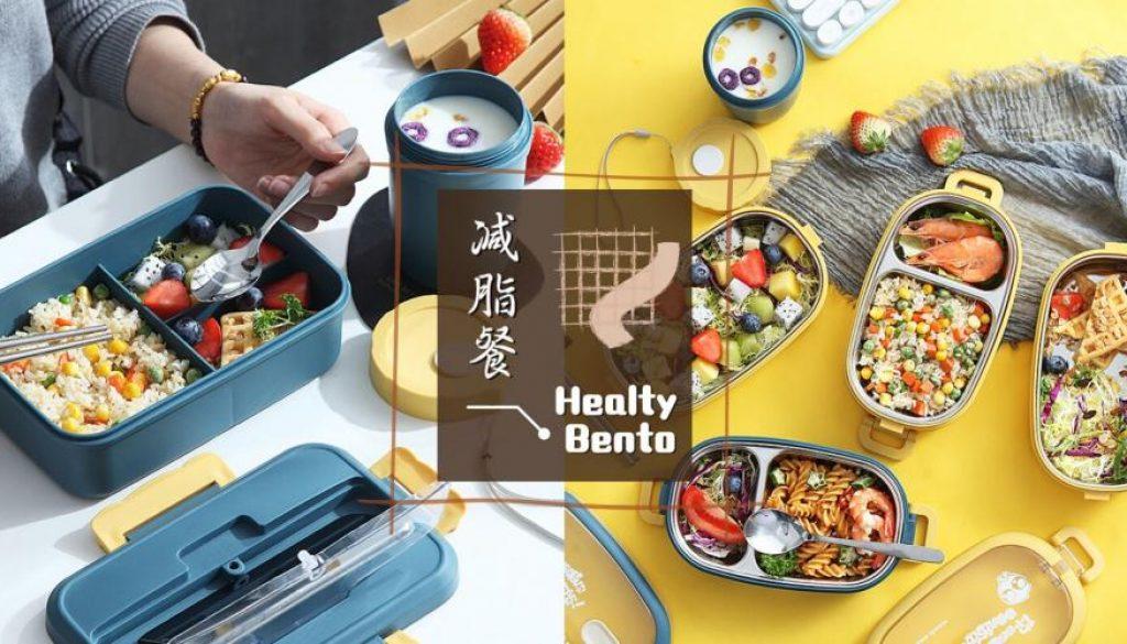 好吃不发胖的【减脂餐】:低脂低卡的健康便当这样做,照着吃想不瘦都难。