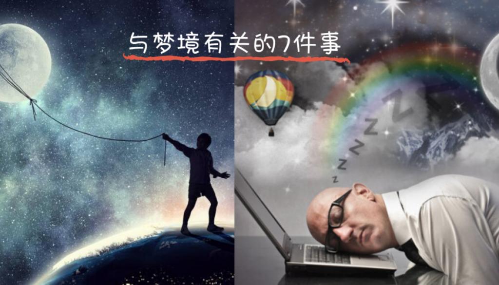 关于梦境心理的7个令人难以置信的事实,原来经常熬夜会导致发恶梦!