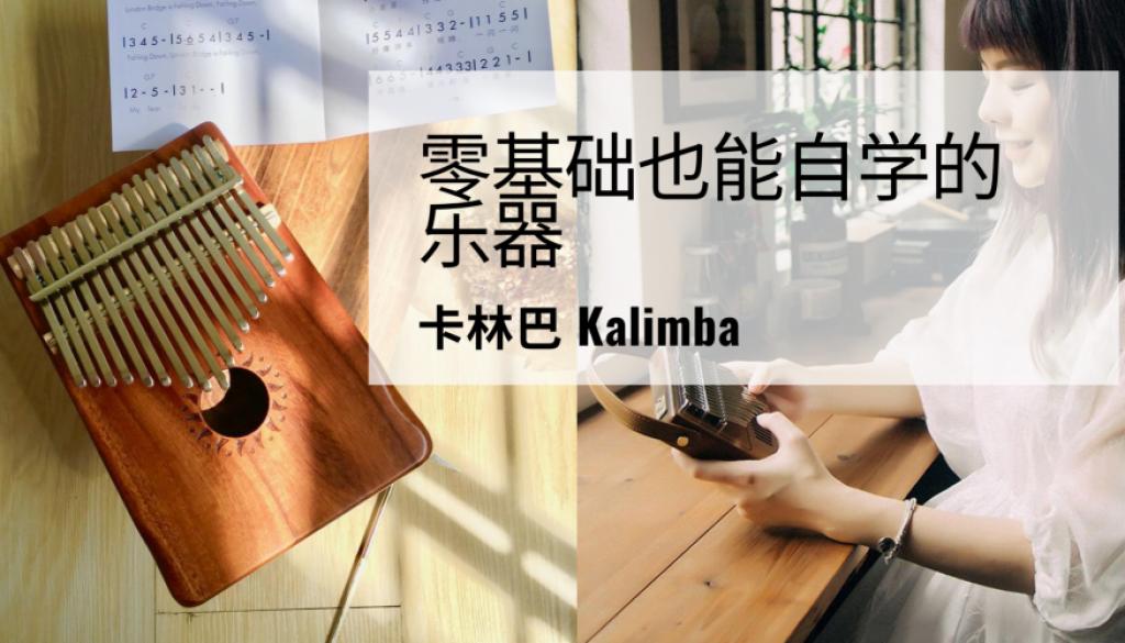 『推荐』成人自学乐器,零基础也能上手的卡林巴