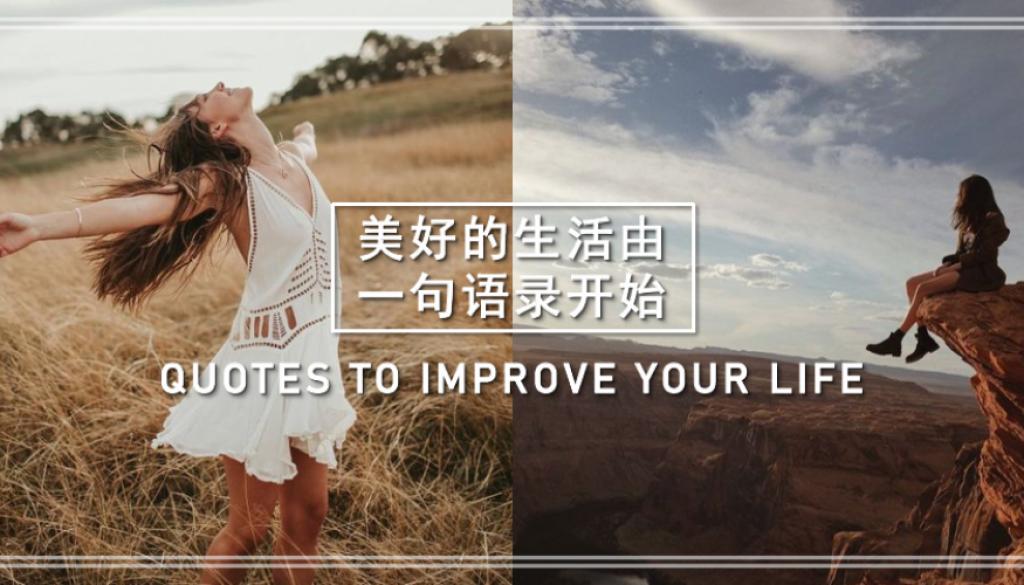 『语录』自我改善从你采取的习惯开始,不是一步登天的事情 | QUOTES TO IMPROVE YOUR LIFE