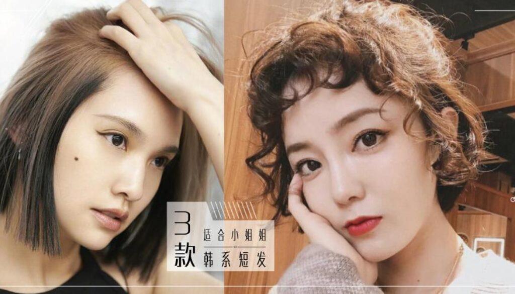 纠结要不要剪短头发?3款不同类型的韩系短发,软萌、英气、时尚绝对有款适合你
