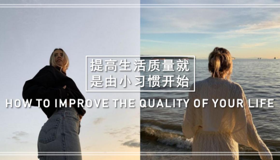提高生活质量,就是由小习惯开始