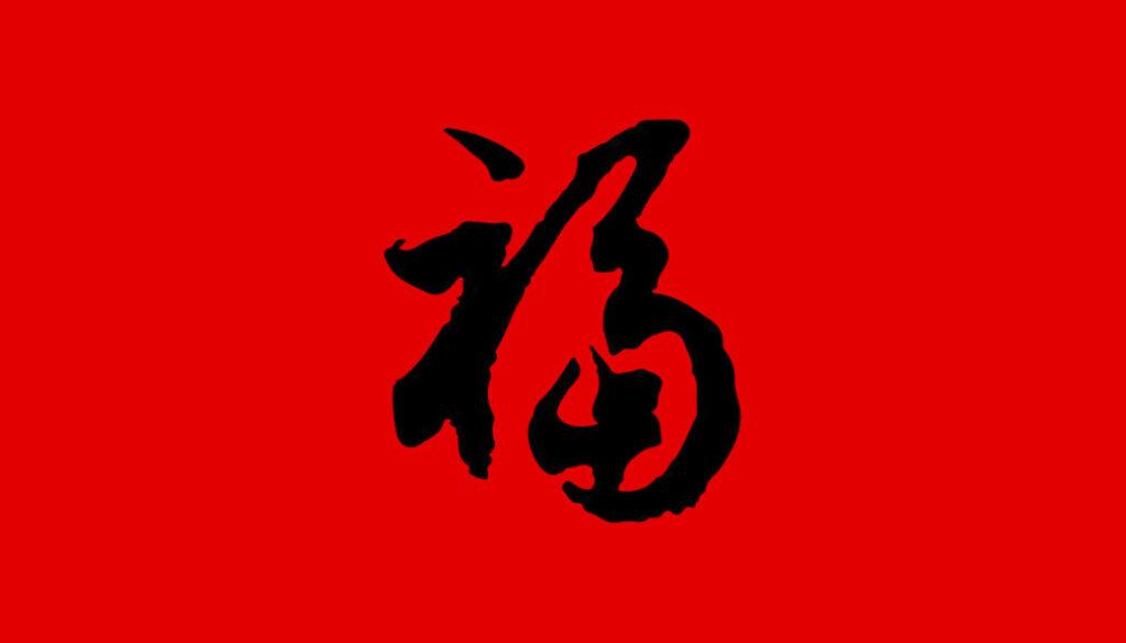 """""""五福临门""""究竟指的是哪""""五福""""?"""