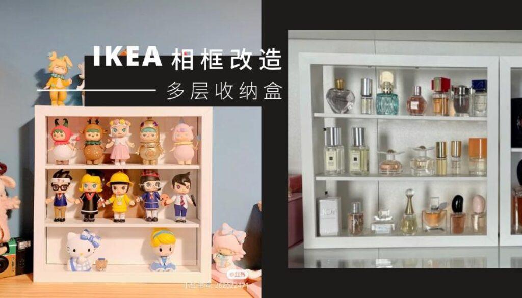IKEA隐藏好物!手把手教你,把平平无奇的相框改造成【多层收纳盒】