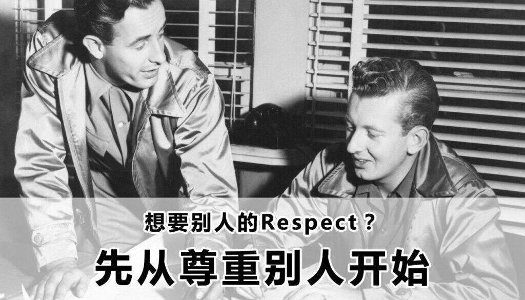 想要别人的Respect?先从尊重别人开始
