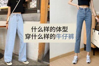 不同体型就要穿不一样的牛仔裤
