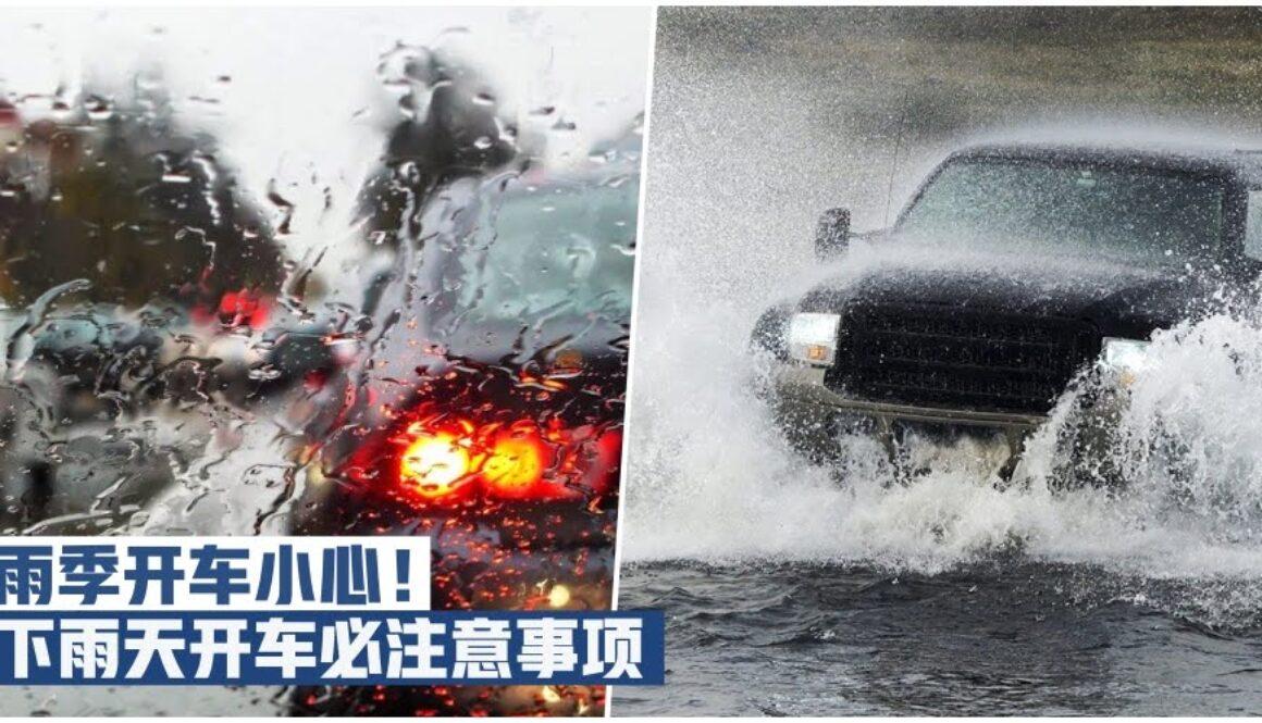 【天天下雨!】雨季开车千万要小心 · 经验老道的司机过招助你化险为夷!
